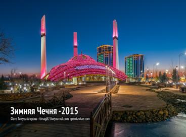 Путешествуя по зимней Чечне