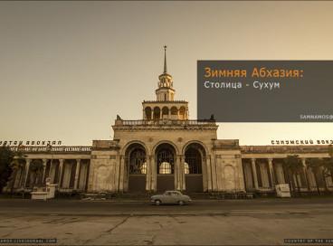 Абхазия в зимний период, город Сухум