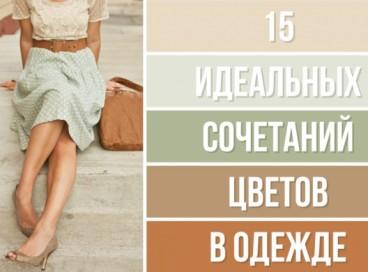 15 сочетаний цветов в одежде