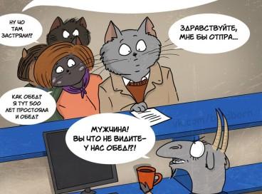 Российские государственные учреждения в иллюстрациях
